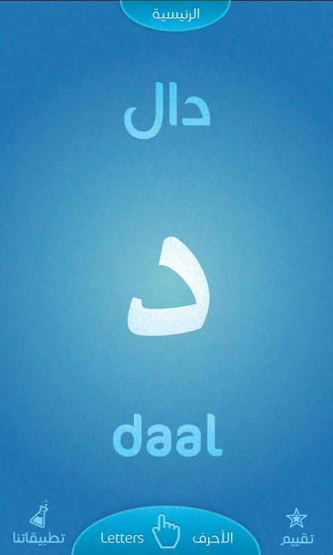 الحروف الابجدية - screenshot