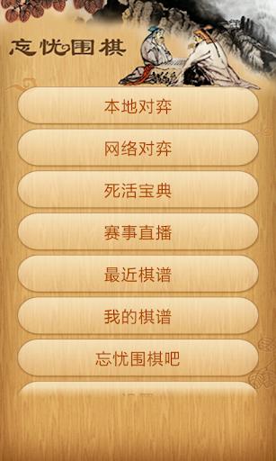 搜尋围棋初学app - 首頁