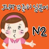 JLPT  꾸준히 일본어 (N2)