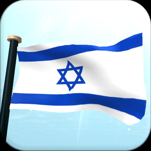 以色列旗3D動態桌布 個人化 App LOGO-APP試玩