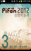 Screenshot of PiFan2012 상영작3