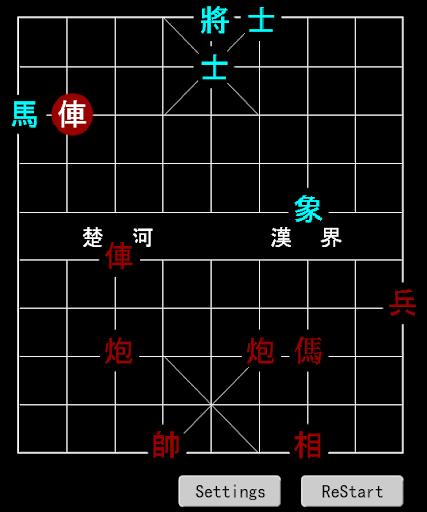 經典象棋 Chinese Chess
