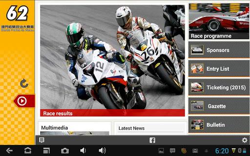 Macau GP 澳門大賽車 平板