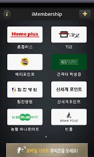 iMembership - 포인트 카드 지갑 아이멤버십 - screenshot thumbnail