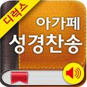 Deluxe 아가페성경찬송(개역개정+쉬운성경+새찬송가) icon