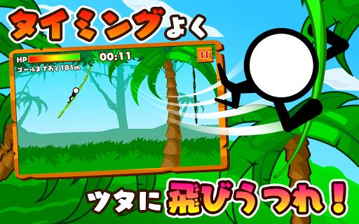 GO GO ジャングルジャンプ!