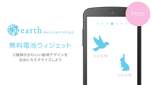 earth music ecology-快適電池-無料♪