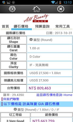 玩免費財經APP|下載诠美珠宝-金价王 (提供实时金价及钻石价格查询) app不用錢|硬是要APP