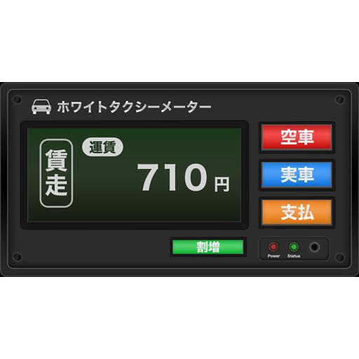 ホワイトタクシーメーター 遊戲 App LOGO-硬是要APP
