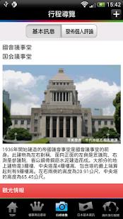 玩旅遊App|JCB日本導覽免費|APP試玩