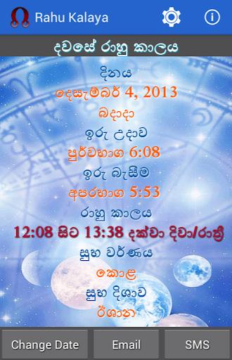 Sri Lanka Rahu Kalaya
