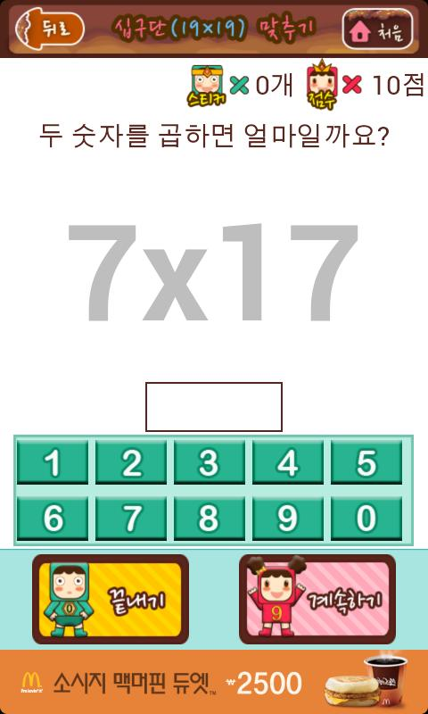 너도나도 숫자놀이 (최고의 학습 앱) - screenshot