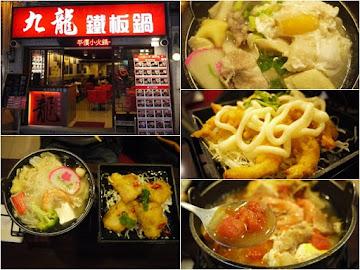 九龍台食小火鍋