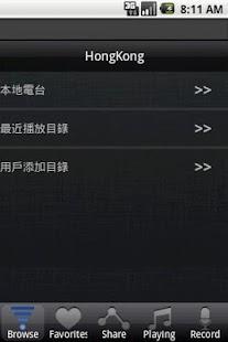 香港廣播及網絡電台