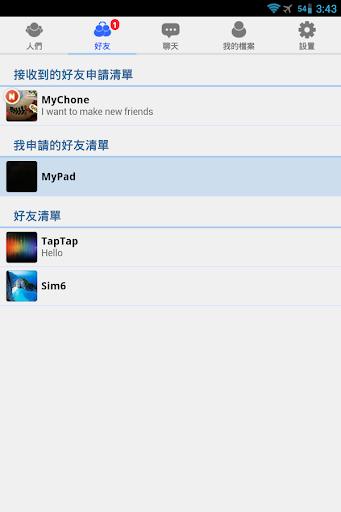 玩免費社交APP|下載Talk交朋友 - 朋友, 聊天 app不用錢|硬是要APP