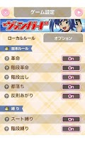 Screenshot of ミルキィ大富豪