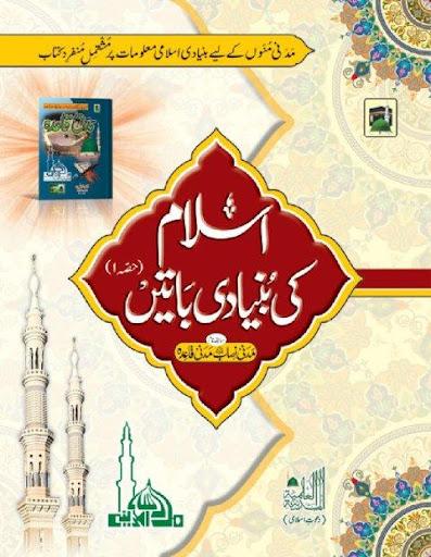 Islam Ki Bunyadi Baaten Urdu