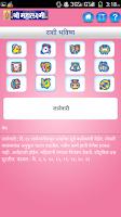Screenshot of Mahalaxmi Dindarshika Lite