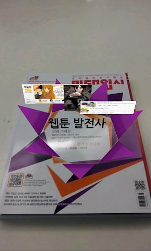 미대입시 2014년 5월호 증강현실 AR 1.0