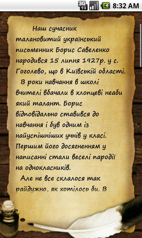 Ukrainian lyrics- screenshot