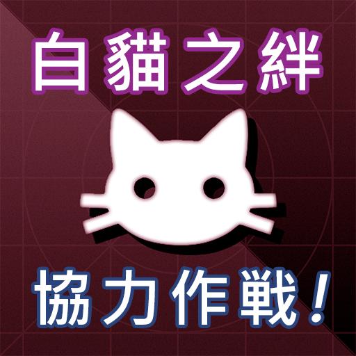 白貓之絆 (繁中版專用) file APK for Gaming PC/PS3/PS4 Smart TV