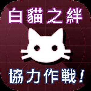 白貓之絆 (繁中版專用) for PC and MAC