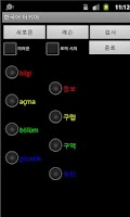 Screenshot of Korean Turkish Dictionary