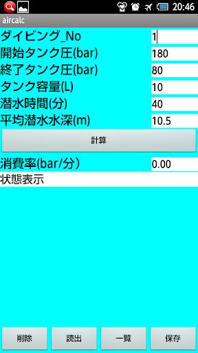 ダイビング エアー消費率計算2