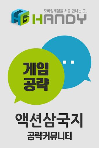 핸디게임 액션 삼국지 공략 커뮤니티
