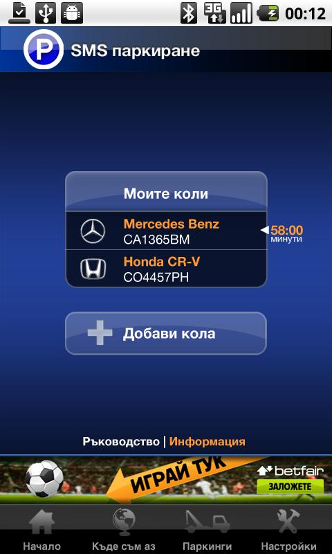 SMS Parking - screenshot