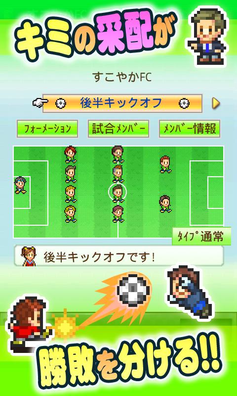 サッカークラブ物語- screenshot