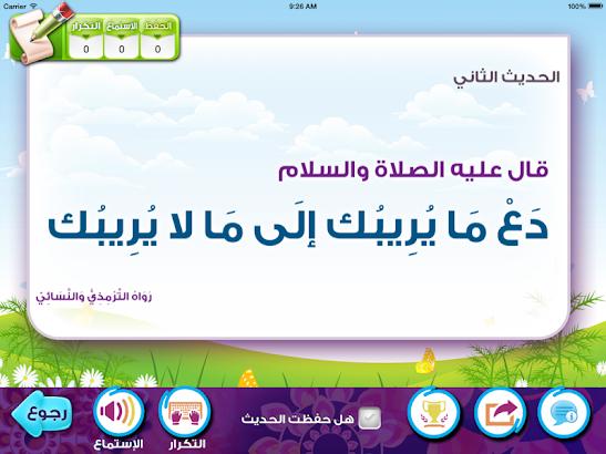 بستان الأحاديث Phone- screenshot thumbnail