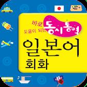 동시통역 일본어회화