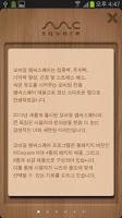 Screenshot of 엠씨스퀘어모바일 M(통합)