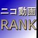 ニコニコ動画ランキング