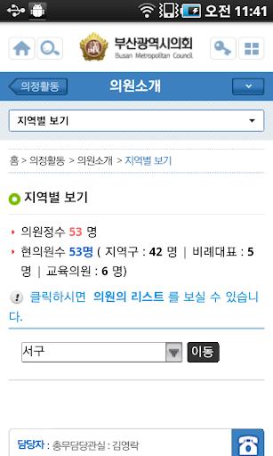 부산광역시의원