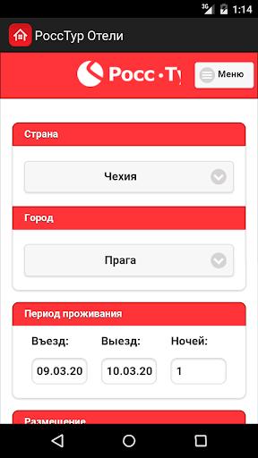 РоссТур Отели