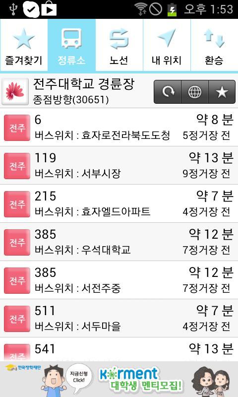 전북버스 (전주버스)- screenshot
