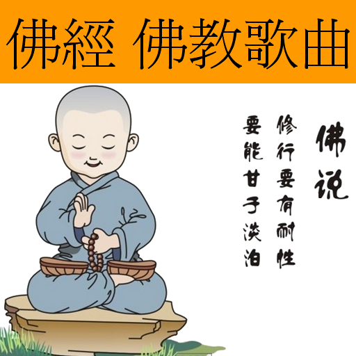 書籍App|佛經&佛教歌曲  念佛機 LOGO-3C達人阿輝的APP