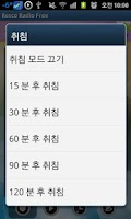 Screenshot of [한글]Resco Radio Free
