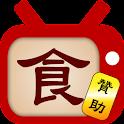電視美食 - ★藝人推薦★美食APP新選擇!(贊助) icon