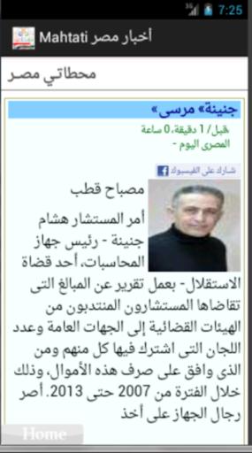 أخبار مصر - محطاتي-Mahtatimasr