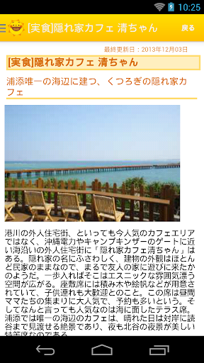 無料旅游Appのうらそえナビ|記事Game