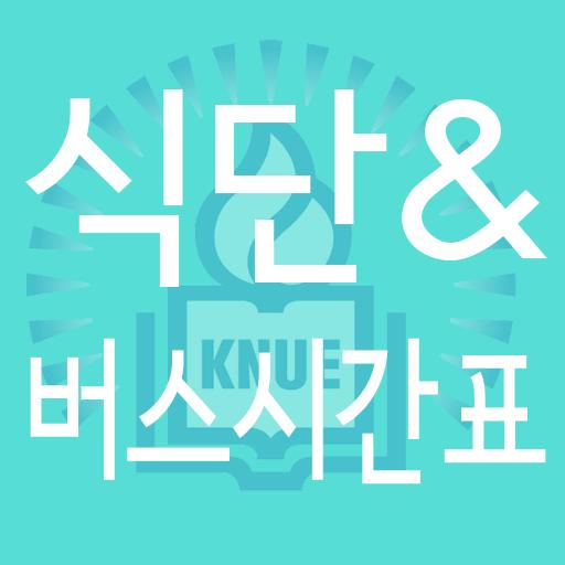 한국교원대학교 식단 버스시간표
