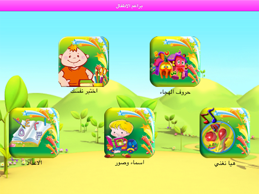 ABC Arabic for kids - u0644u0645u0633u0647 u0628u0631u0627u0639u0645 ,u0627u0644u062du0631u0648u0641 u0648u0627u0644u0627u0631u0642u0627u0645! 17.0 screenshots 5