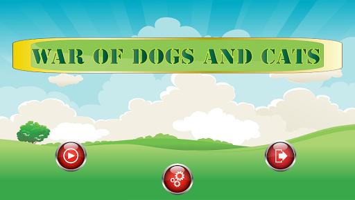 狗和貓的戰爭策略