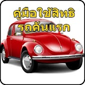 รถคันแรก ใช้สิทธิรถยนต์คันแรก