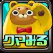クマみる 熊本県情報ポータルサイト