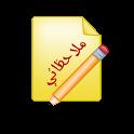 ملاحظاتي icon
