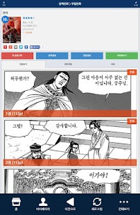 【免費漫畫App】인터넷만화방 - 무료만화 웹툰 무협만화 순정만화 만화방-APP點子